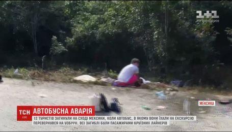 Во время ДТП в Мексике погибли 12 человек