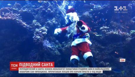 У Сан-Франциско Санта-Клаус влаштував для дітей підводне шоу