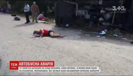 В Мексике на оживленном шоссе перевернулся автобус с туристами, есть погибшие