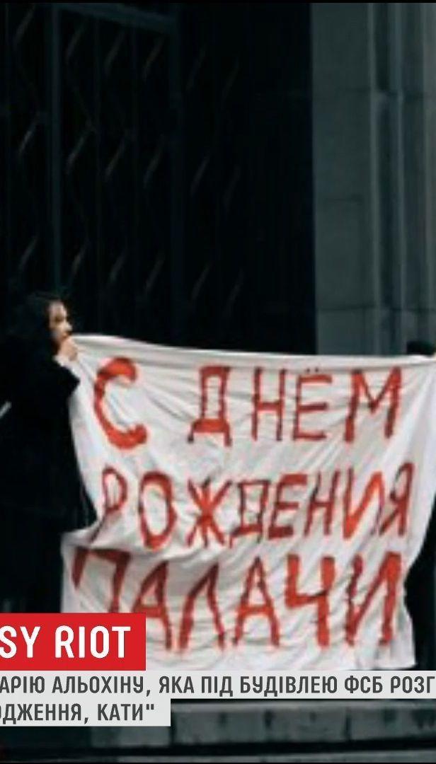 """В Москве задержали участницу Рussy Riot, которая развернула под ФСБ плакат """"С днем рождения, палачи"""""""