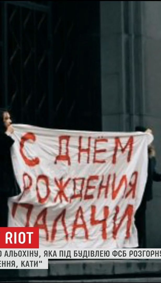 """У Москві затримали учасницю Рussy Riot, яка розгорнула під ФСБ плакат """"З днем народження, кати"""""""