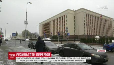 Учасники контактної групи на переговорах у Мінську домовилися про новорічне перемир'я