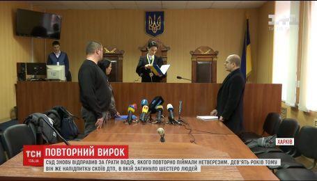 Суд Харкова відправив за грати водія, якого повторно піймали нетверезим
