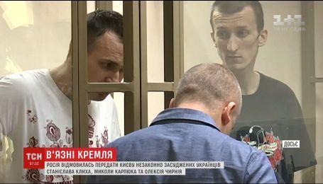 Россия отказалась передать Киеву незаконно осужденных Карпюка, Клиха и Чирния