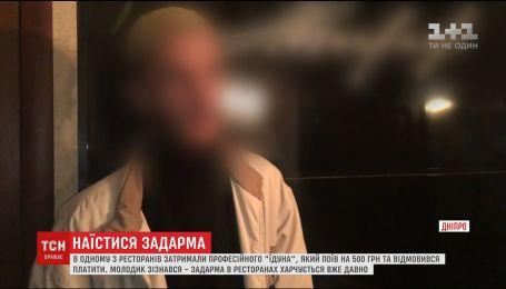 В одному з ресторанів Дніпра, який за допомогою обману постійно харчується безкоштовно