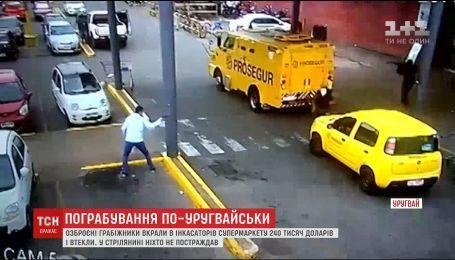В Уругваї грабіжники посеред дня вкрали майже чверть мільйона доларів з супермаркету