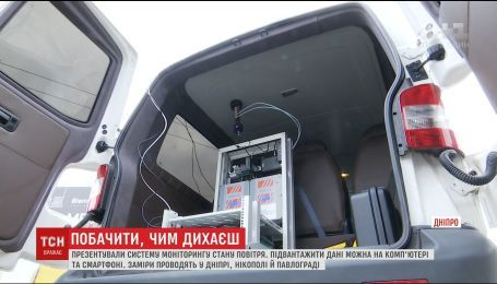 У Дніпрі презентували систему моніторингу забрудненості повітря