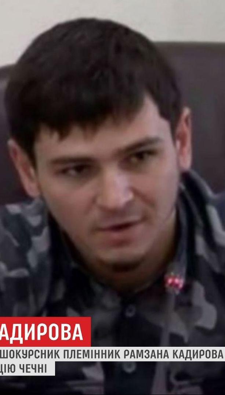 Першокурсник, який очолив поліцію міста в Чечні, виявився племінником Кадирова