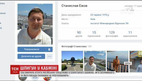 Воровал документы и подслушивал разговоры: что известно о разоблачении российского агента в Кабмине