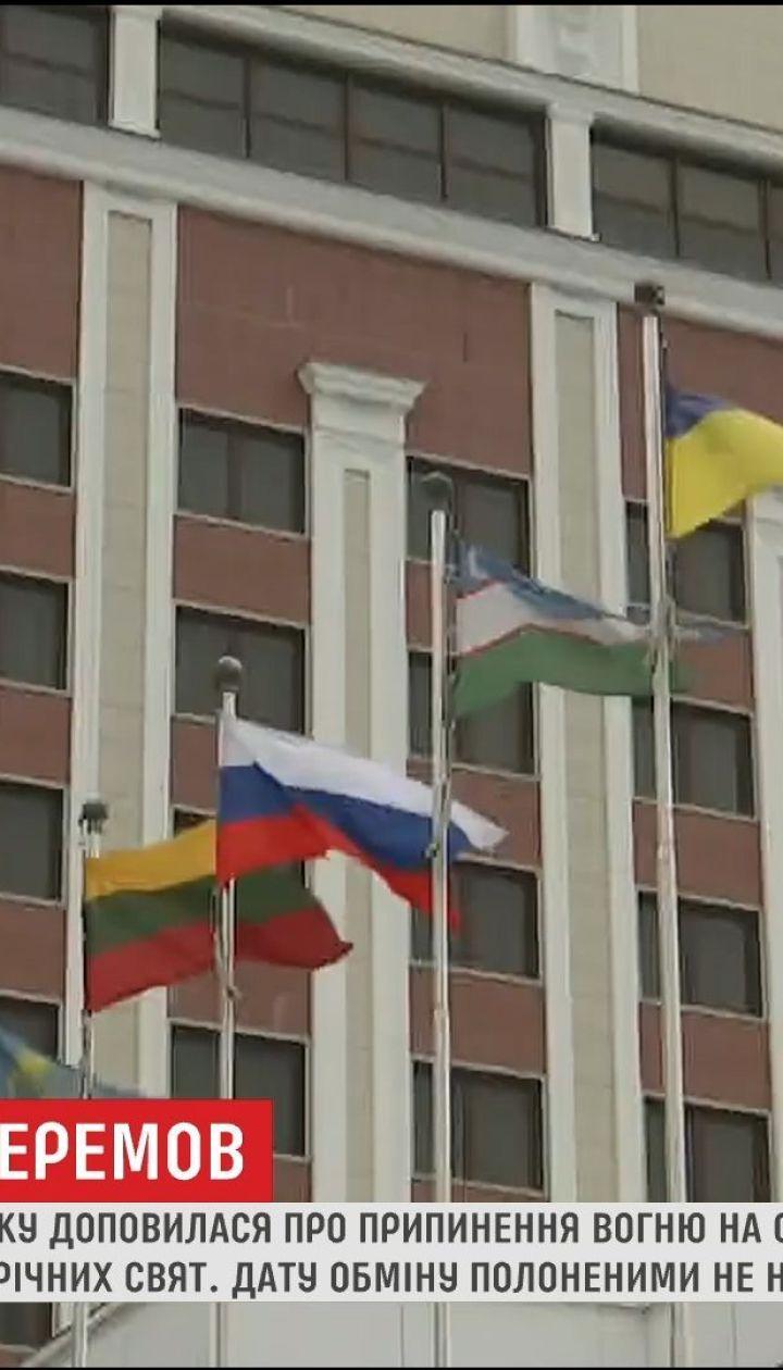 Обмен пленными и праздничное перемирие: о чем договорилась контактная группа в Минске