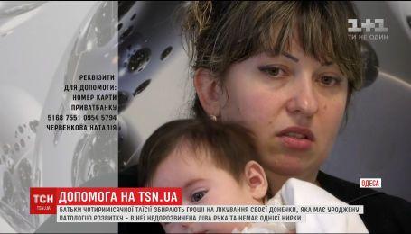 Батьки 4-місячної Таїсії потребують допомоги у лікуванні своєї донечки