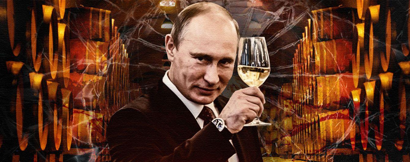 Вино для Путина