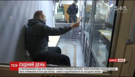 Апелляционный суд Харькова начал рассмотрение жалобы участника харьковской ДТП Геннадия Дронова