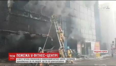 У Південній Кореї вигоріли вщент 8 поверхів спортивного клубу