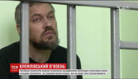 Российские психиатры кололи незаконно осужденному украинцу Станиславу Клиху неизвестные препараты