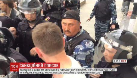 """Екс-керівника """"Беркуту"""" Сергія Кусюка внесли до американського списку санкцій"""