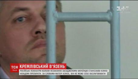 Российские психиатры кололи незаконно осужденному Станиславу Клих неизвестные препараты