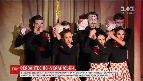 """У Києві відбулась прем'єра п'єси Сервантеса """"Театр чудес"""""""