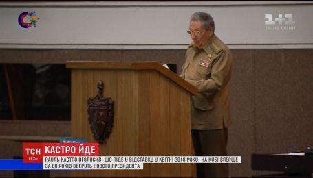 86-летний лидер Кубы объявил, что уйдет в отставку на следующей апреля
