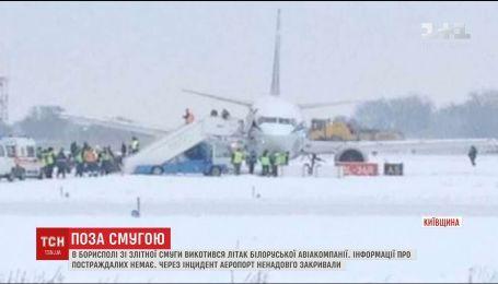 """В аэропорту """"Борисполь"""" со взлетной полосы выкатился самолет"""