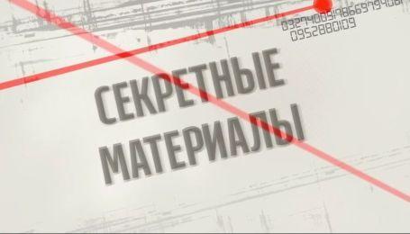 Дело рюкзаков Авакова - Секретные материалы