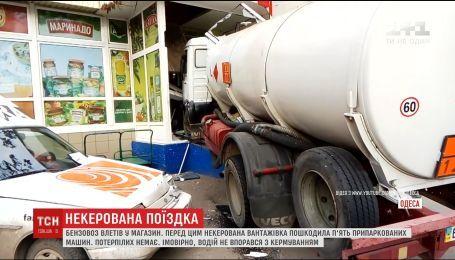 В Одессе бензовоз влетел в магазин, протаранив несколько автомобилей