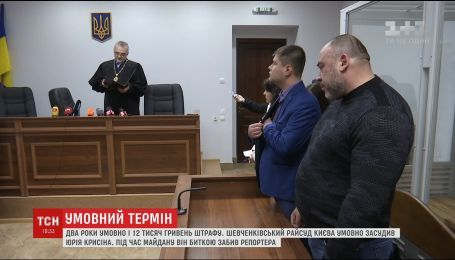 Шевченківський столичний суд відпустив убивцю журналіста В'ячеслава Веремія