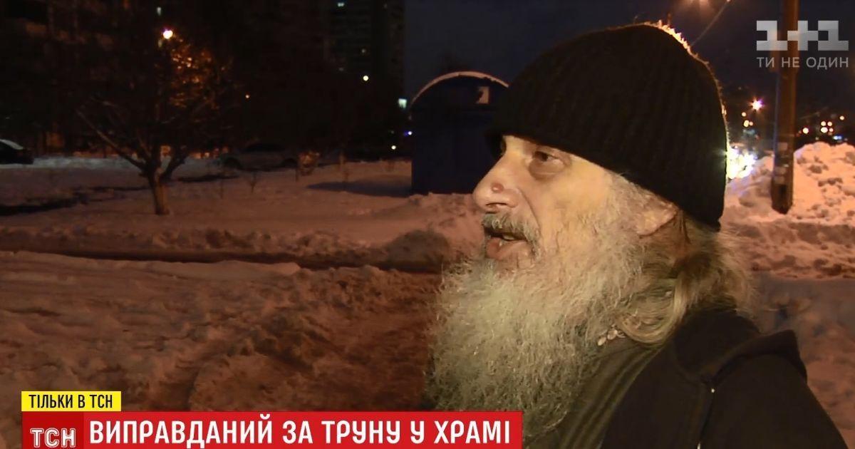 Оправданный в деле о надругательстве на трупом жены священник планирует вернуться на свой приход в Киеве