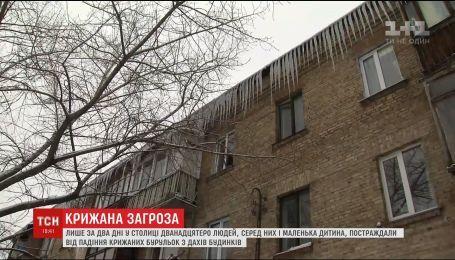 Бурульки на будинках у столиці стали небезпекою для перехожих