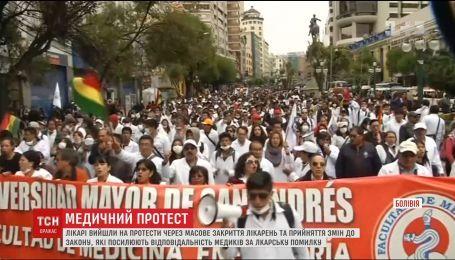 В Боливии протесты врачей завершились кровавыми столкновениями с полицией
