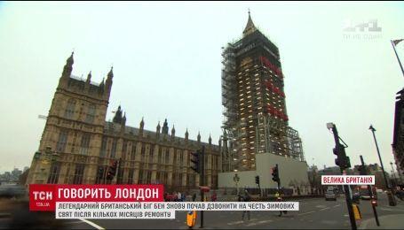 """Знаменитый """"Биг Бен"""" в Лондоне снова начал звонить после нескольких месяцев ремонта"""