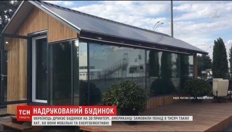 Українець став світовою знаменитістю, бо друкує будинки на 3D-принтері