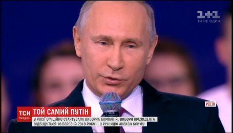 Вибори президента Росії перенесли на річницю анексії Криму
