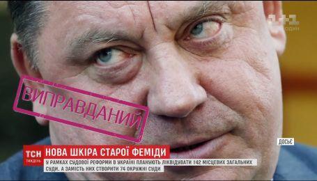 В рамках судебной реформы в Украине планируют ликвидировать 142 местных общих судах