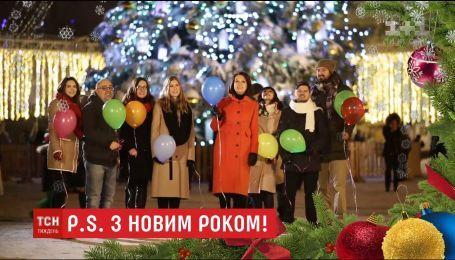 Команда ТСН.Тижня поздравила украинцев с Новым Годом
