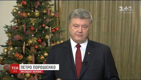 Порошенко привітав вірян з Різдвом та назвав Україну унікальною у повазі до релігійних почуттів