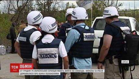 Украина и Россия договорились об обмене пленными