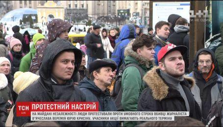 В центре Киева прошел протест против приговора убийце журналиста Вячеслава Веремия