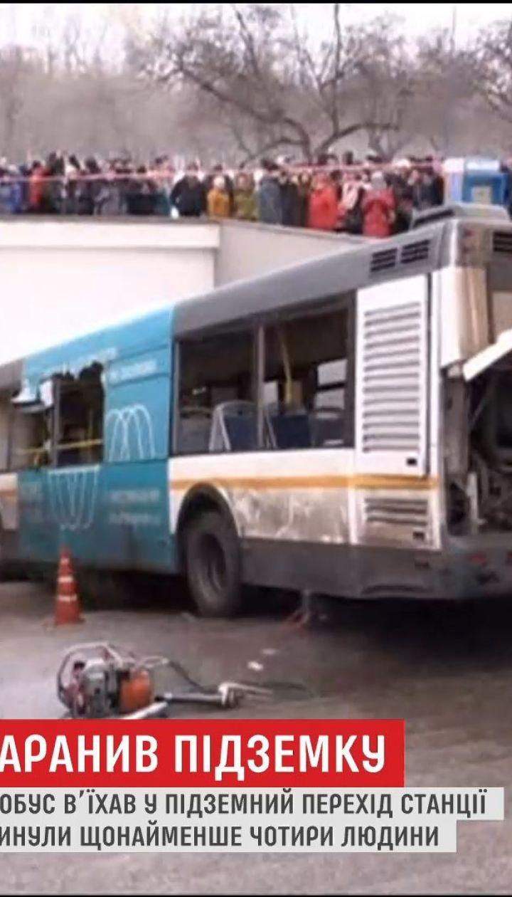 Один из выходов из метро в Москве протаранил пассажирский автобус, есть погибшие