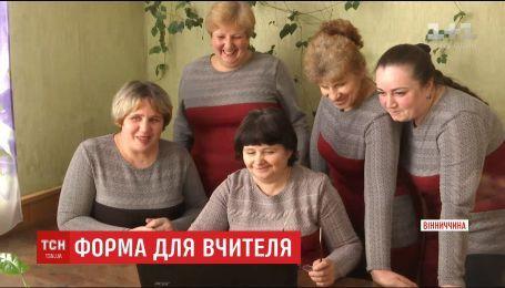 У рівних умовах: вчителі однієї з шкіл на Вінниччині пошили собі уніформу