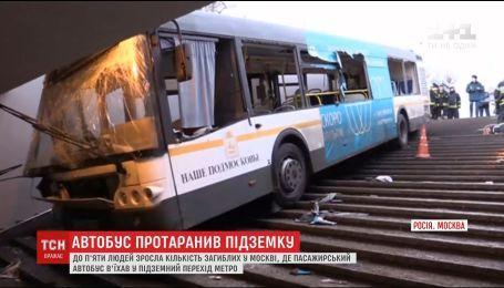 Зросла кількість загиблих у Москві під час в'їзді автобуса у підземний перехід