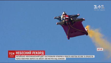 Китайско-мексиканский дуэт экстремалов сделал мертвую петлю на высоте 300 метров над землей