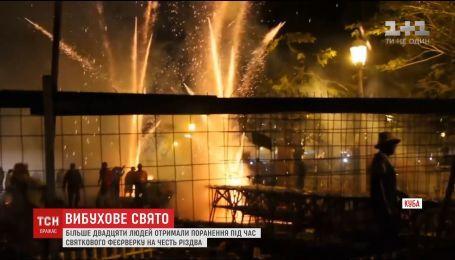 На Кубе десятки людей получили ранения во время фейерверков