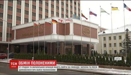 Украина готовится к обмену заложниками