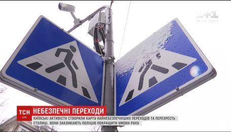 Активісти розробили карту небезпечних столичних пішохідних переходів