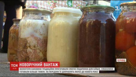 Волонтеры из Буковины отправили грузовик со вкусностями для бойцов в зоне АТО