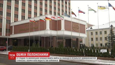 """74 українці можуть повернутися до дому з полону """"ЛДНР"""""""