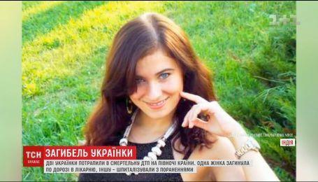 Украинки попали в смертельную аварию в Индии