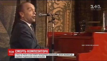 У США помер автор музики до безлічі радянських мультфільмів Володимир Шаїнський