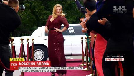 """Как встречали дома победительницу проекта """"Модель XL"""""""